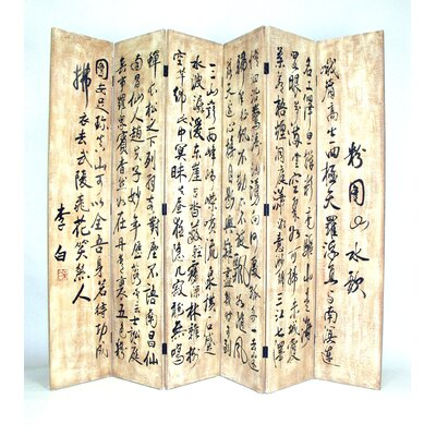Chinese Greeting Room Divider in Antique
